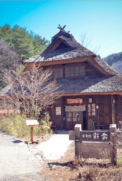 iyashi no sato village