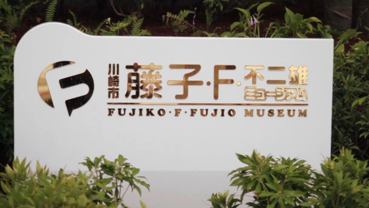 Museum Fujiko F. Fujio