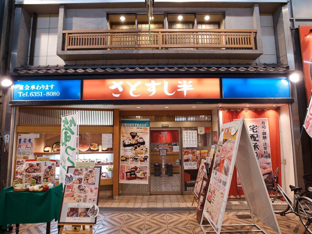 Tenjinbashi Osaka