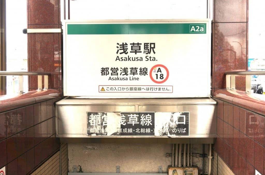 Stasiun Asakusa di Tokyo Jepang