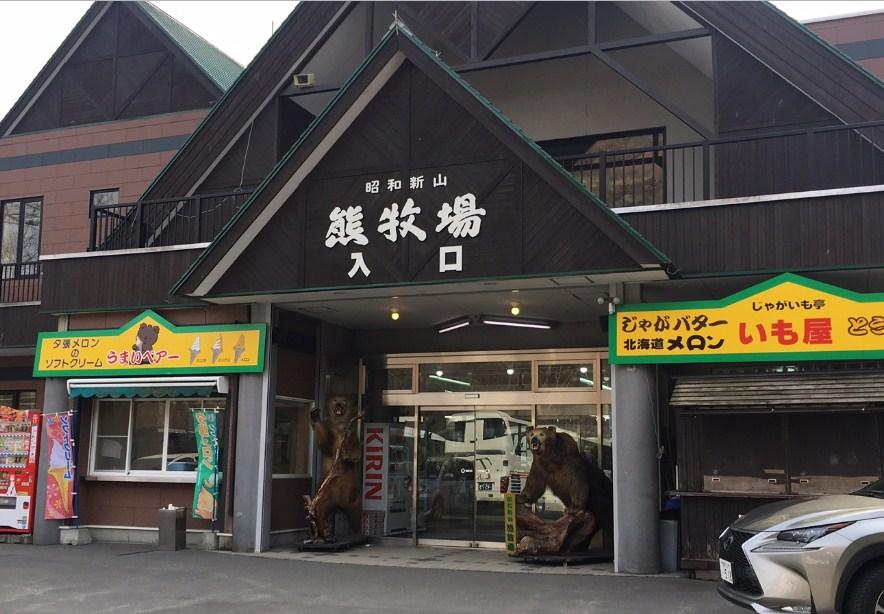 Lokasi Showa Shinzan Bear Ranch