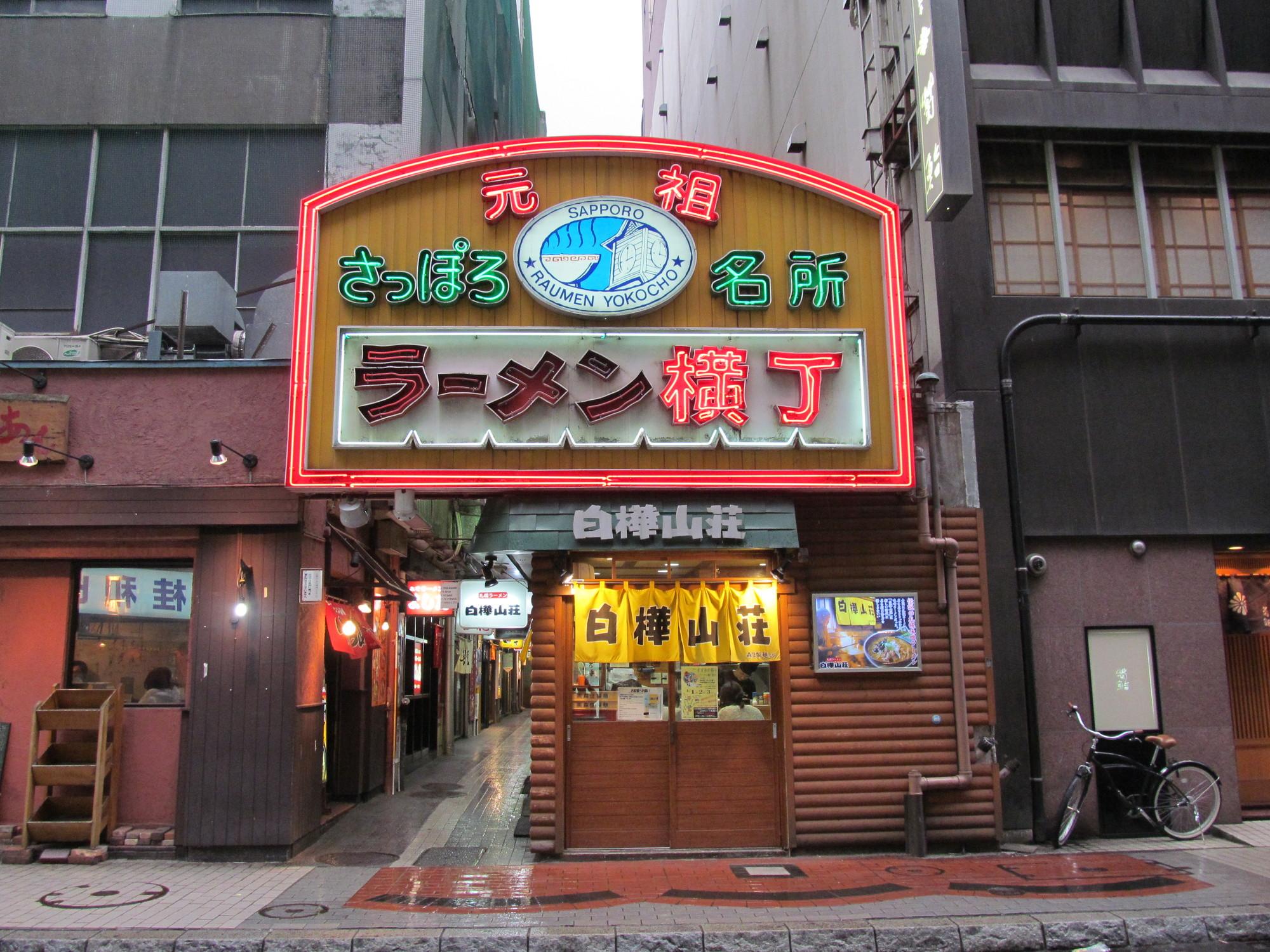 Ganso Sapporo Ramen Yokocho - Gang Ramen Terkenal Di Hokkaido, Jepang